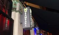 Pub Bambara