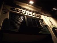 Cafetería Candilejas